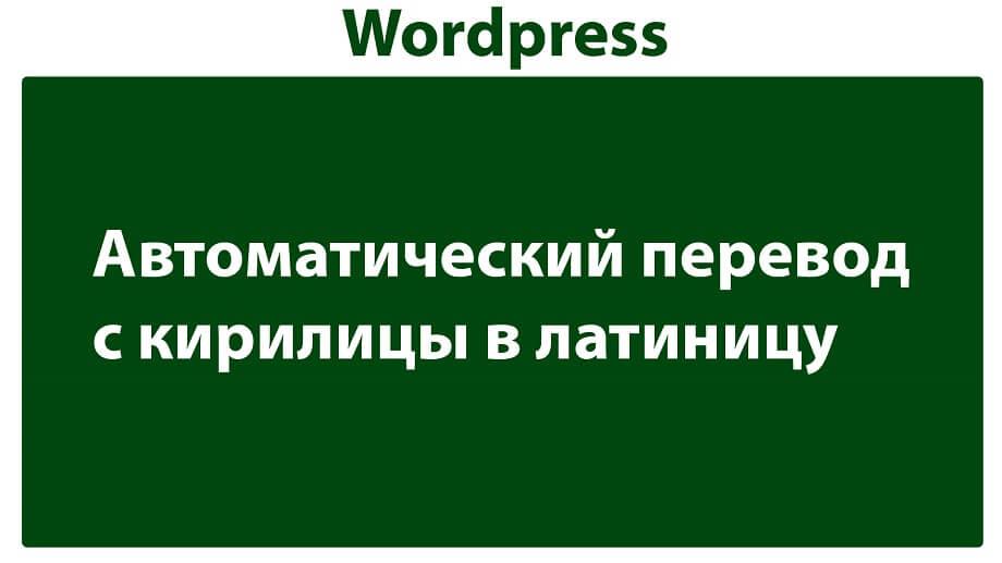 как переводить адреса ссылок в wordpress