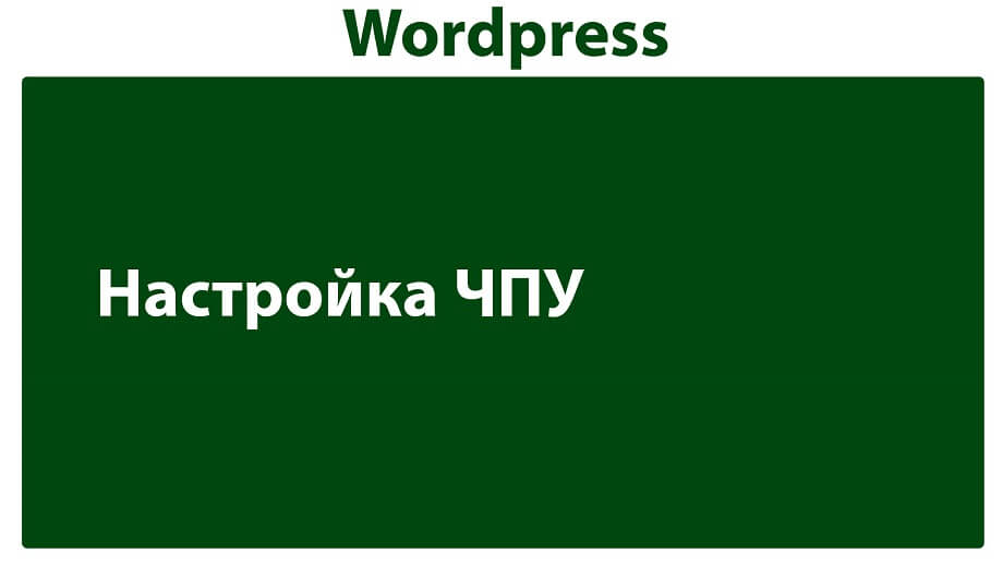 настройка ЧПУ в wordpress